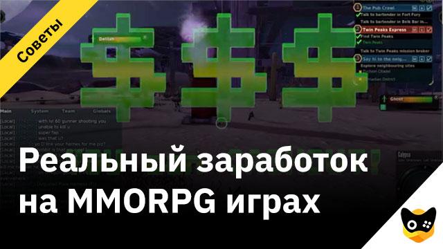 Реальный-заработок-на-MMORPG-играхРеальный-заработок-на-MMORPG-играх