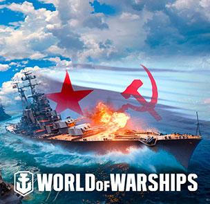 Морская ММО World of Warships